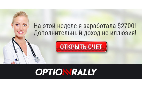 OptionRally - брокер бинарных опционов